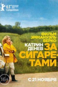 Какие фильмы идут в кинотеатрах Минска в июне 2014 (премьеры с 10 по 20 июня)?