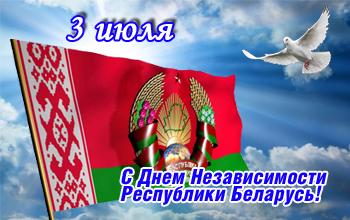 Праздничные мероприятия ко Дню Независимости РБ – 2014 (3 июля 2014)?