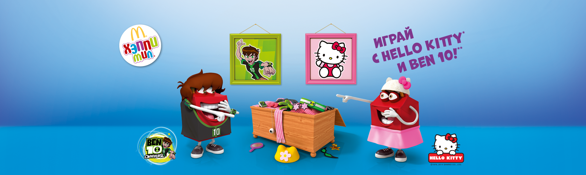 Какие игрушки сейчас в Макдоналдсе? Игрушки в Макдональдсе август 2014?