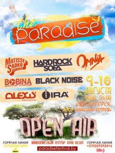 Фестиваль электронной музыки The Paradise (9-10 августа 2014). Программа и участники фестиваля