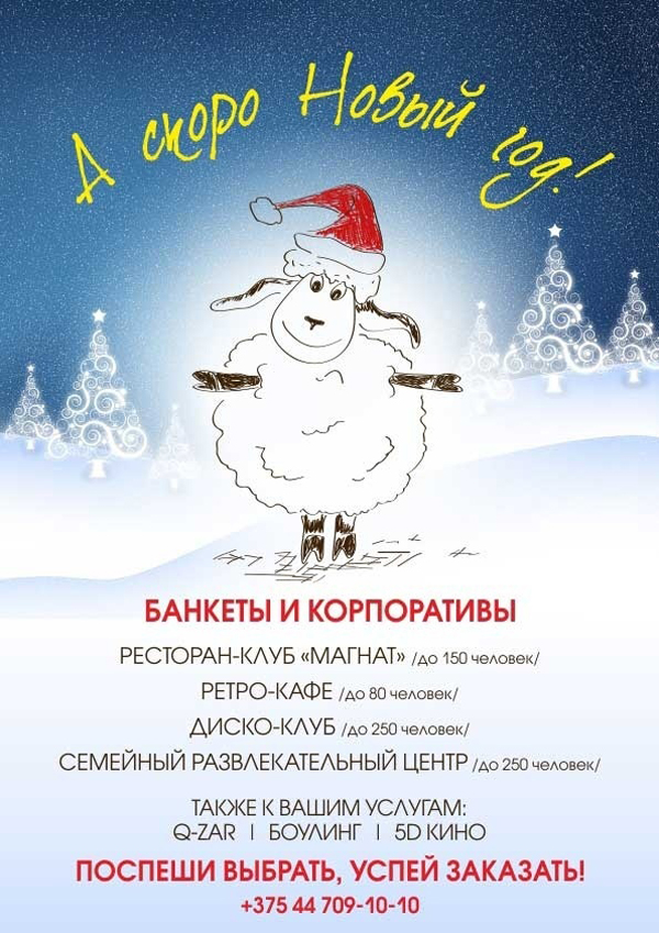 Новогодние корпоративы и банкеты в Минске – 2015