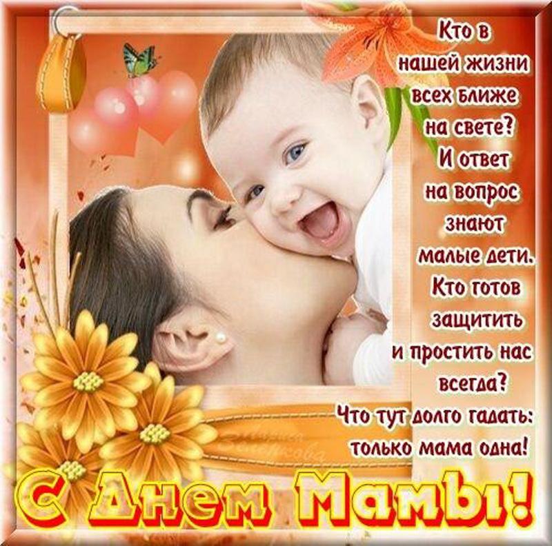 Видео открытка для мамы на день матери