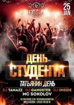 Куда пойти на день студента в Минске? Вечеринки и дискотеки ко Дню студента – 24, 25 января 2015