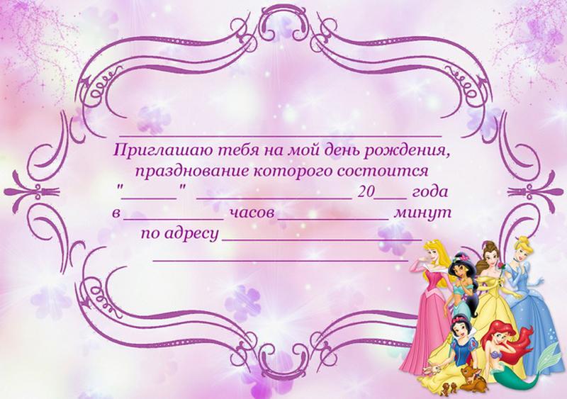 Пригласительные на детский праздник