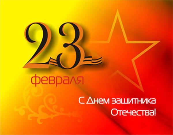 Видео поздравления с 23 февраля, с Днем защитников Отечества