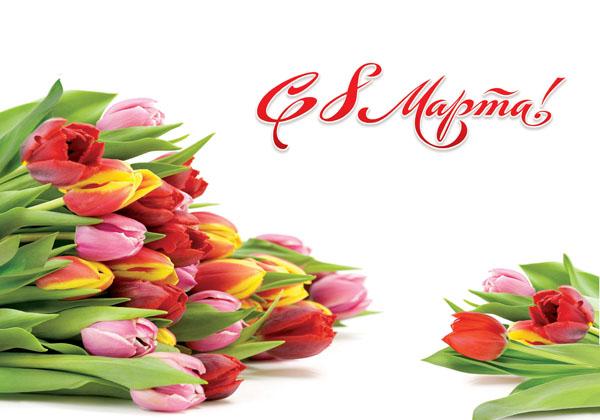 Видео поздравления с 8 марта (Международным женским днем) женщинам: любимой, маме, подруге, сестре, коллеге