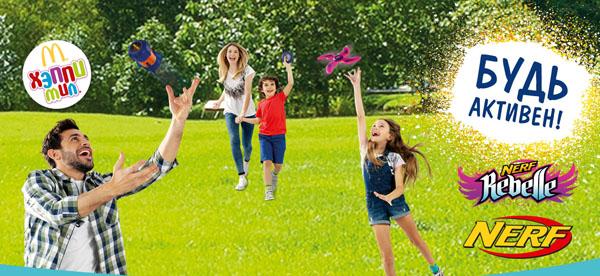Какие игрушки сейчас в Макдональдс – июнь/июль 2015?