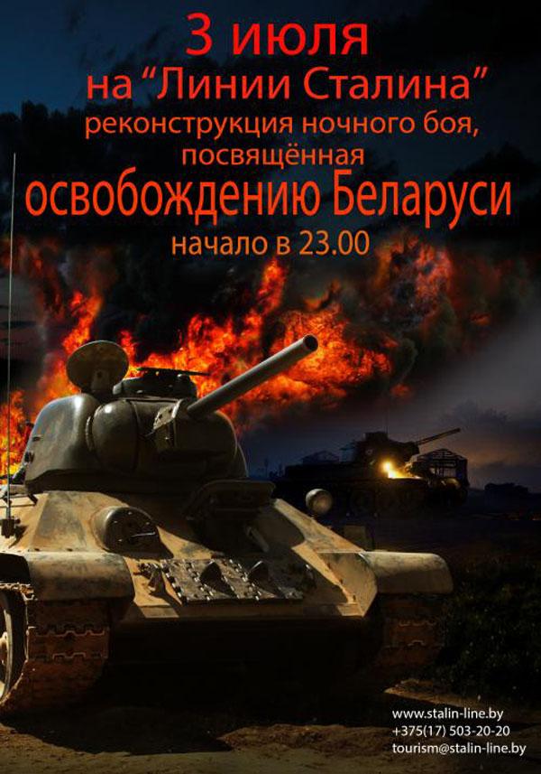 Праздничные мероприятия ко Дню Независимости РБ – 3 июля 2015