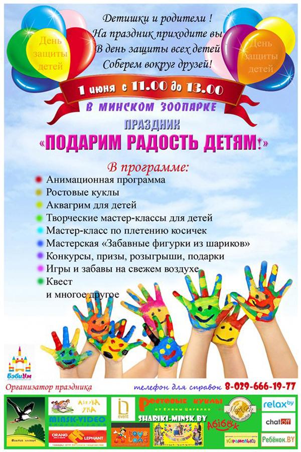 Праздничные мероприятия к Международному дню защиты детей в Минске (1 июня 2015)