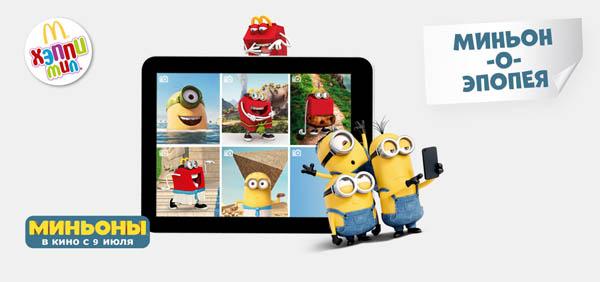 Какие игрушки сейчас в Макдональдс – июль/август 2015?