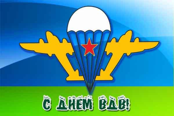 Поздравления с Днем ВДВ (с Днем Воздушно-десантных войск): видео поздравления с Днем ВДВ