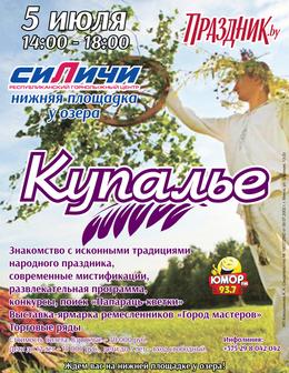 Купалье в Минске 2015. Куда пойти на  Купалье в Минске?