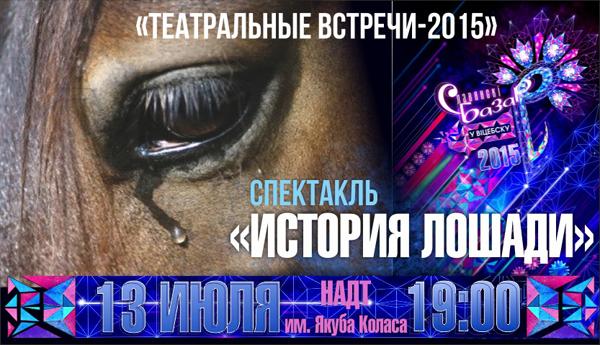 Славянский базар 2015: программа Славянского базара 2015 в Витебске