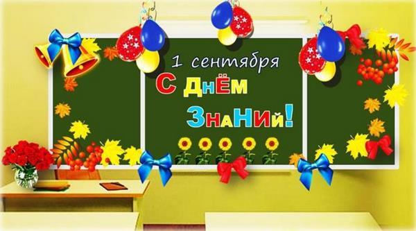 Поздравление для школьников на 1 сентября фото 216