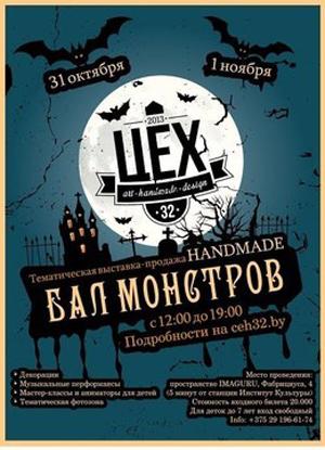 Куда сходить на Хэллоуин в Минске 2015?