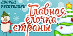 Детские новогодние представления в Минске – 2016