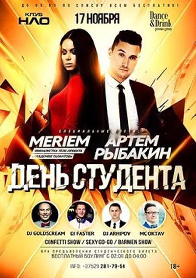 Куда пойти на День Студента (17 ноября 2015) в Минске?
