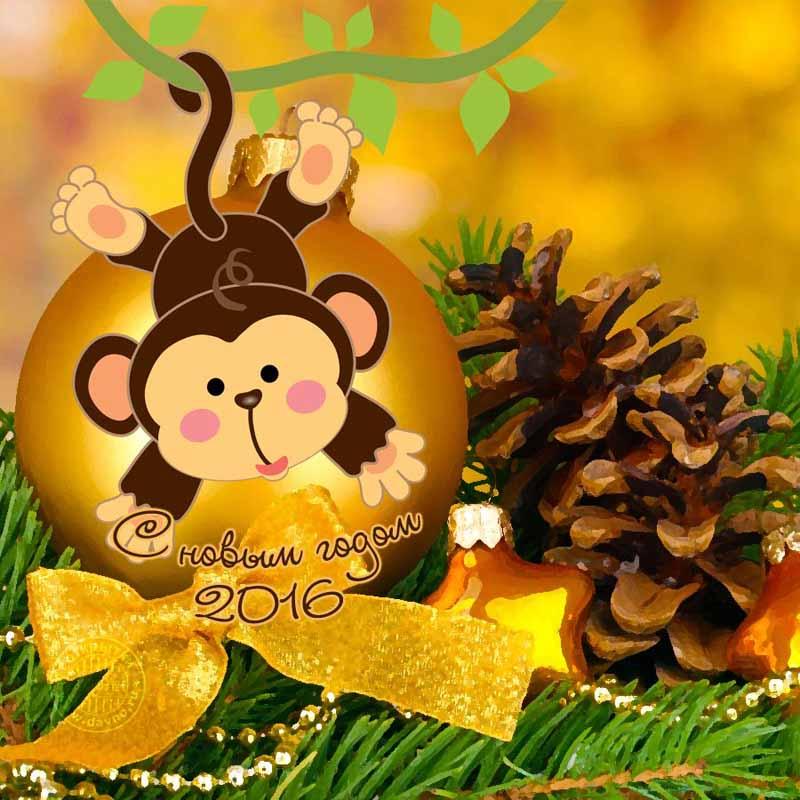 Плакаты на Новый год. Плакат на Новый год 2016, год Обезьяны