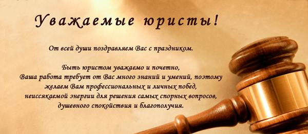 День Юриста: поздравления, видео поздравления и видео открытки