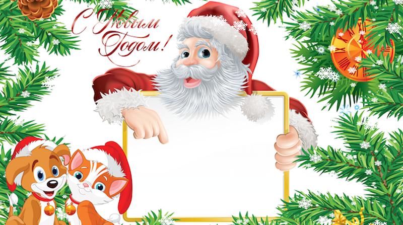 Картинки на новогодний плакат, господне картинки