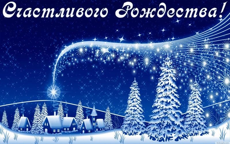 Видео поздравление с Рождеством