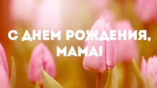 Подарок маме на День Рождения: видео поздравления, идеи подарков