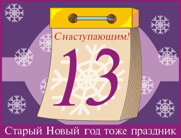 Видео поздравления со Старым Новым годом