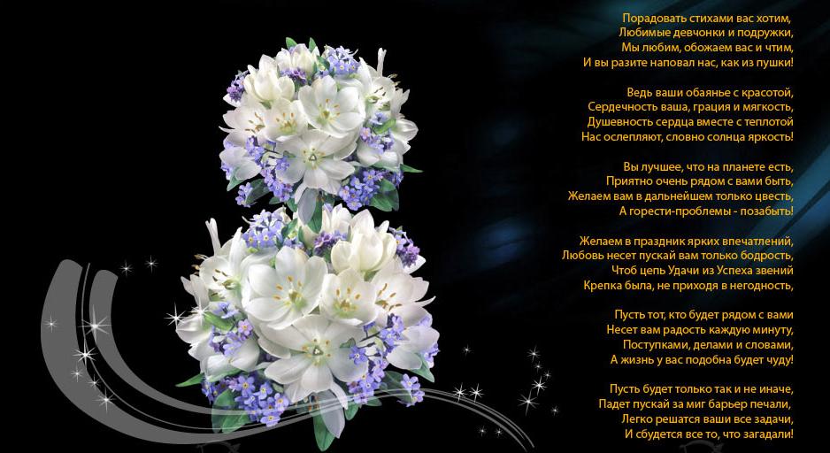 Поздравления с 8 марта для любимой женщине в стихах