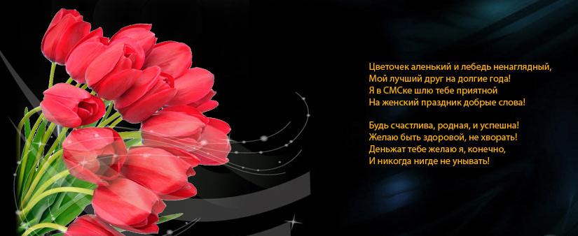 Поздравление в стихах смс на 8 марта