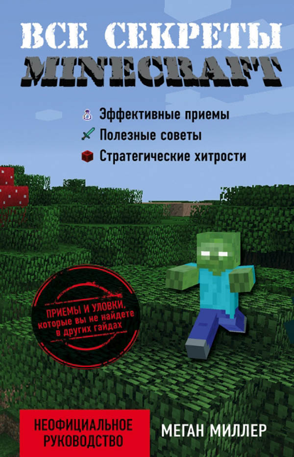 Книга Майнкрафт. Книги про Майнкрафт лучшие издания