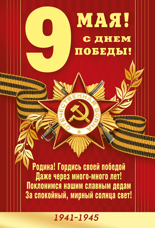Плакат на 9 мая: плакат к 9 мая своими руками