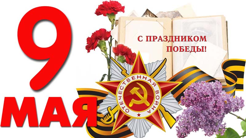 Поздравления с 9 мая (Днем Победы): видео поздравления