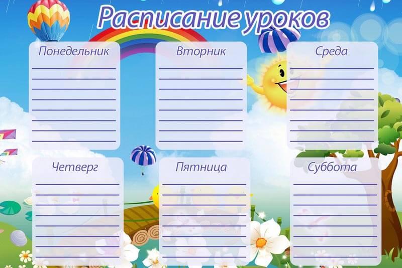 Расписание уроков шаблоны: для печати, заполнения и раскраски