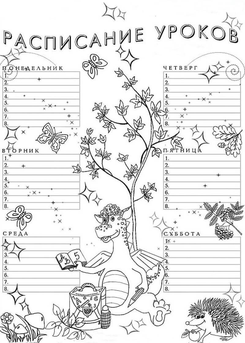 Расписание уроков картинка для распечатки