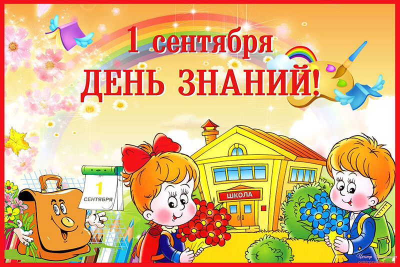 Плакаты к 1 сентября, ко Дню знаний своими руками