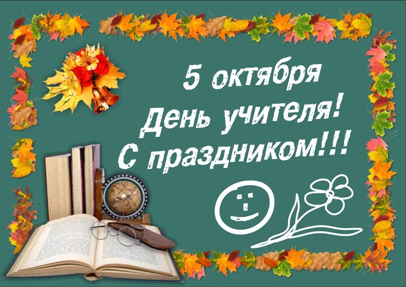 Видео поздравления на День учителя
