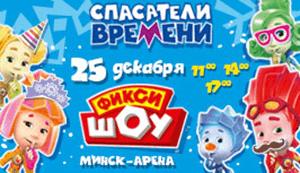 Детские новогодние представления в Минске – 2017
