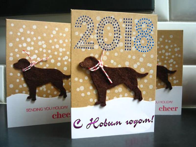 Открытка с новым годом 2018 собаки своими руками