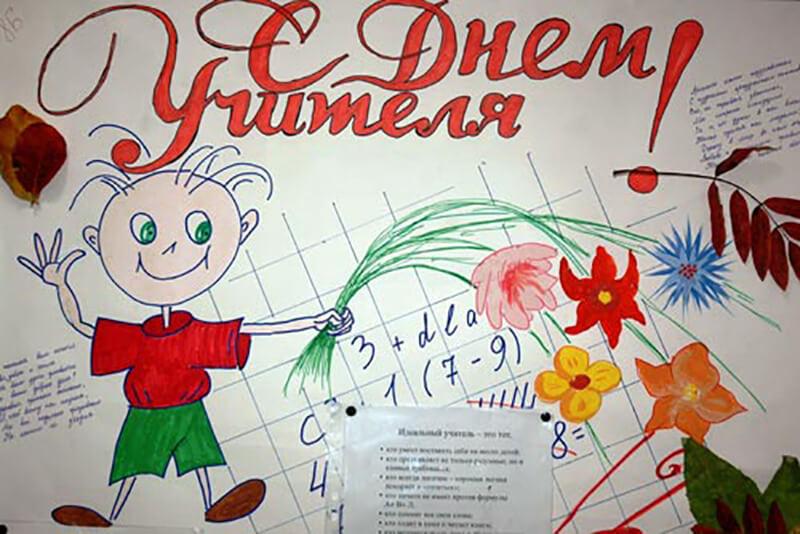 Поздравительные открытки с днем учителя своими руками с поздравлением