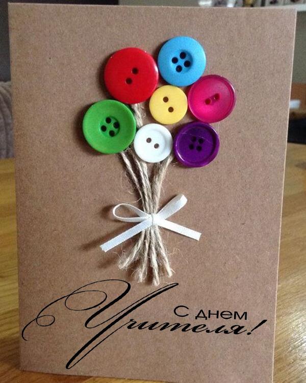 Какую открытку можно сделать на день учителя своими руками, днем рождения елена
