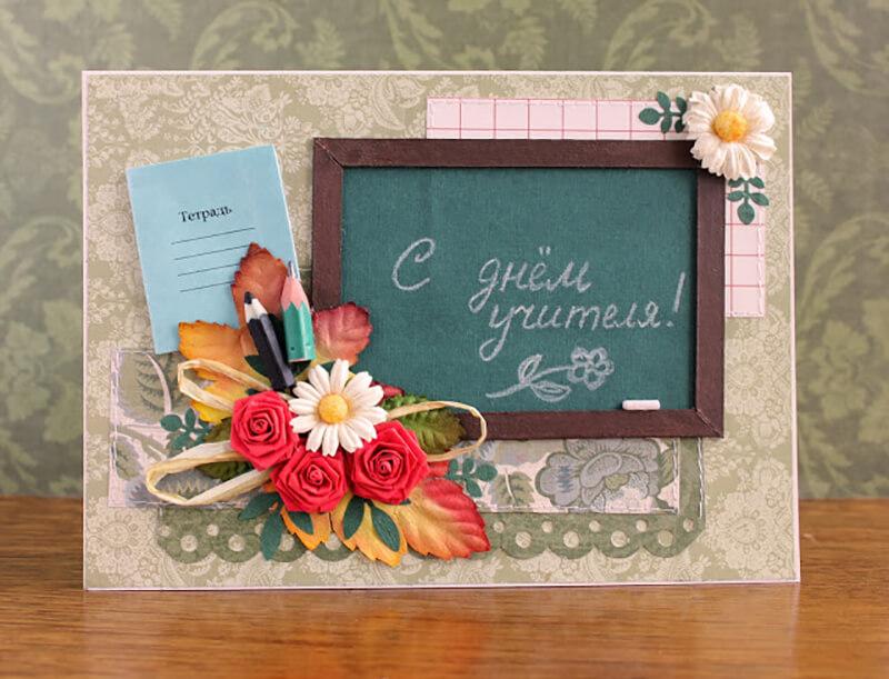 Конкурс открытка ко дню учителя своими руками