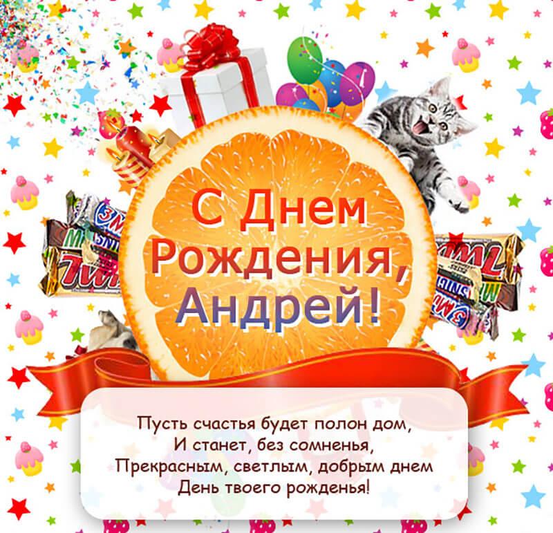 С Днем рождения, Андрей: картинки - Мир Позитива