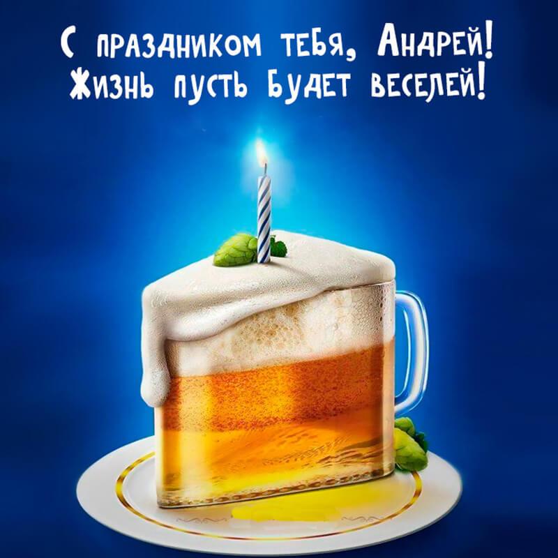 Поздравления с днем рождения мужчине 141