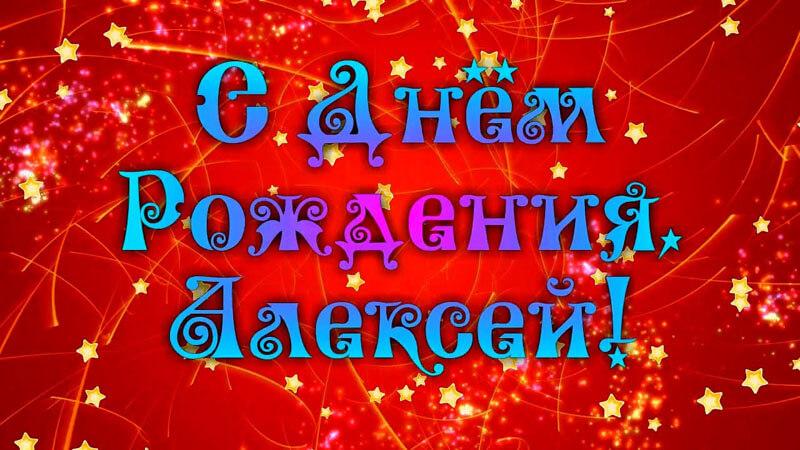 pozdravlenie-alekseyu-otkritka foto 17