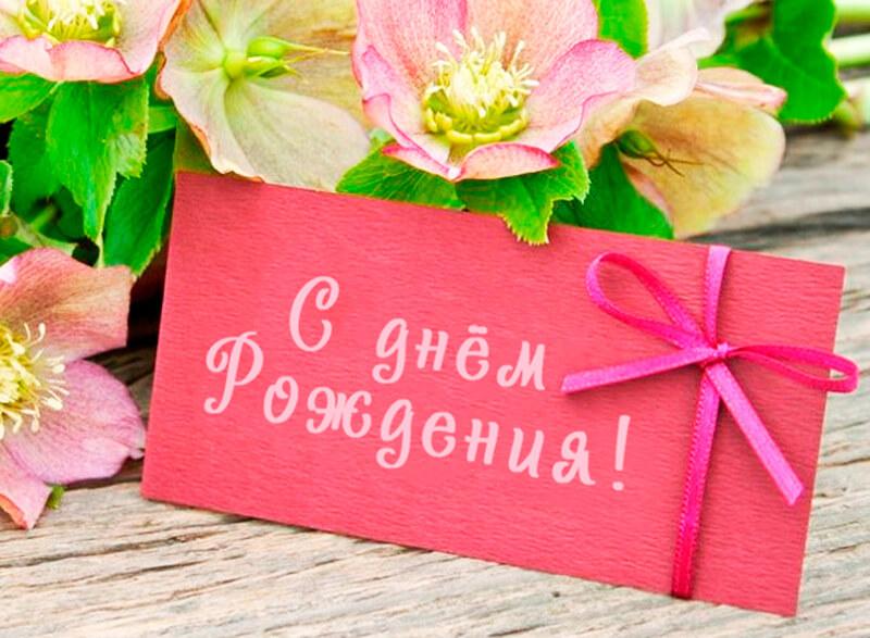 Днем рождение, с днем рождения открытки фото оригинальные