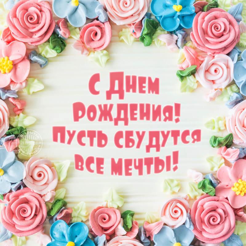 pozdravleniya-s-dnem-rozhdeniya-sovremennie-otkritki foto 14