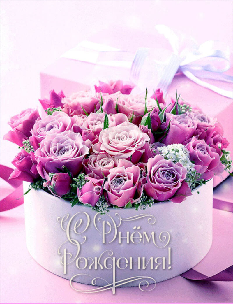 Открытки с днем рождения бесплатно Галерея поздравлений