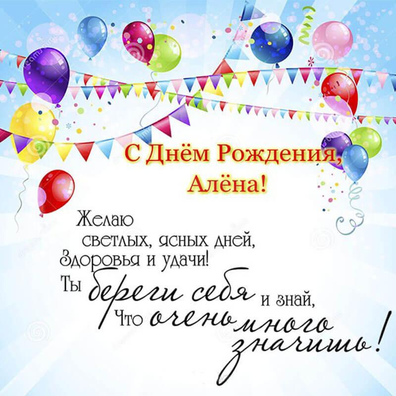 Прикольное поздравление аленке с днем рождения