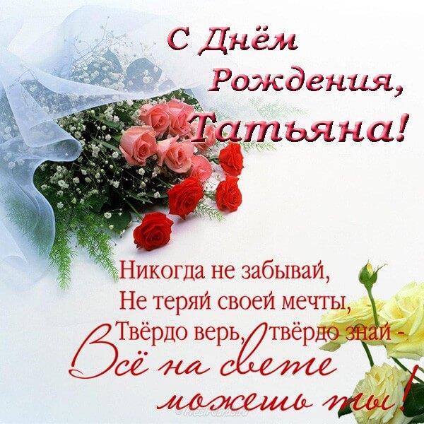 pozdravleniya-s-dnem-rozhdeniya-tatyane-krasivie-otkritki foto 16