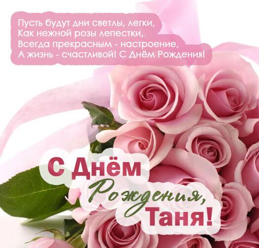pozdravleniya-s-dnem-rozhdeniya-zhenshine-otkritki-tatyane foto 13